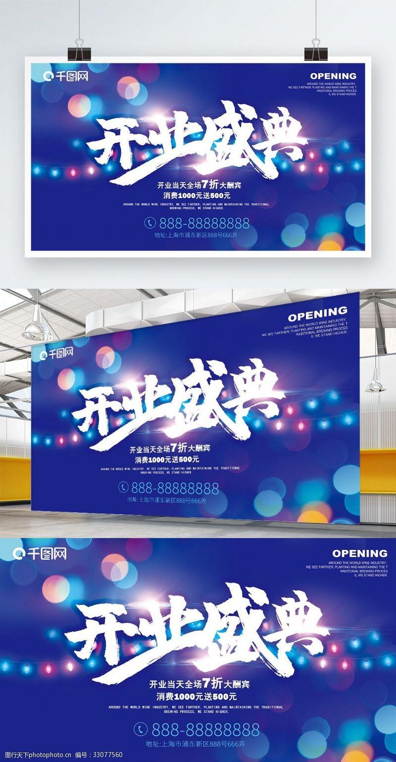 开张海报蓝色开业盛典海报新店开业广告