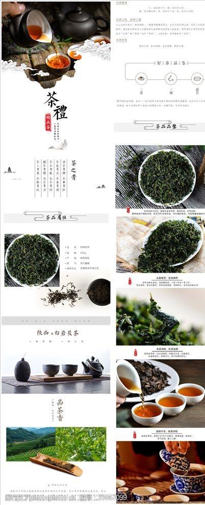 细节描述淘宝天猫茶叶详情页描述PSD