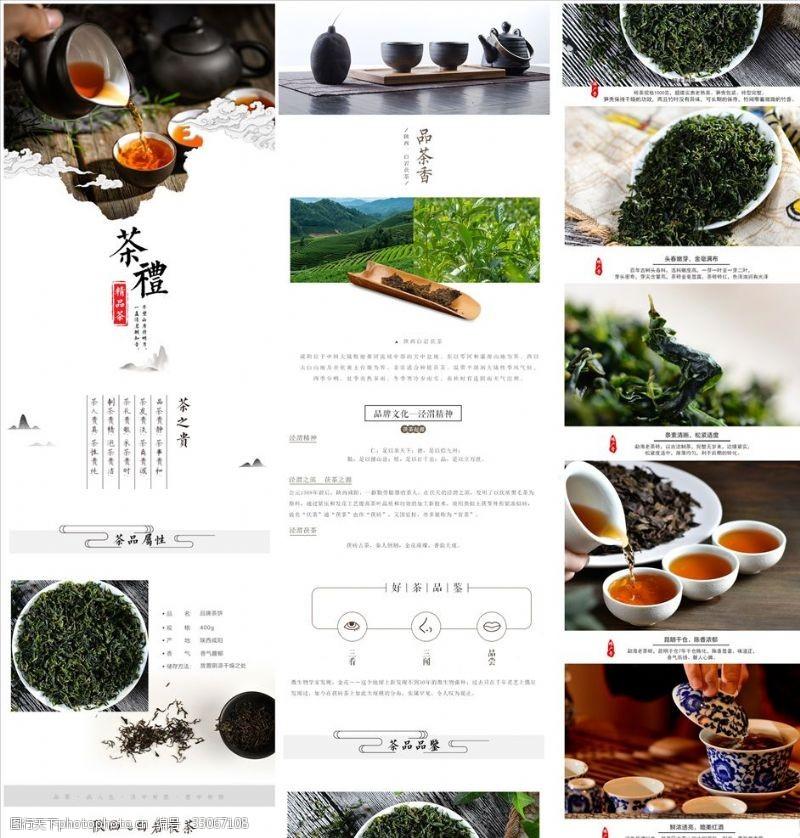 细节描述淘宝天猫茶叶详情页描述PSD设