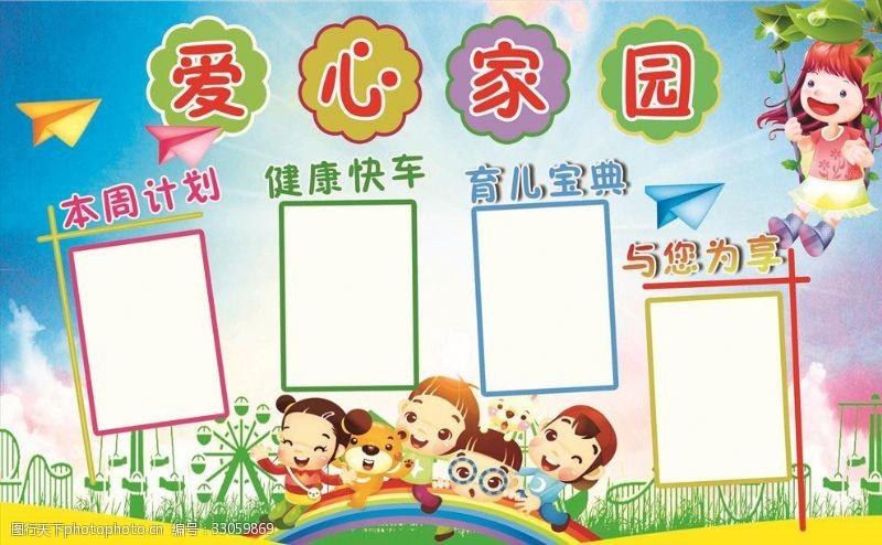 蓝天展板幼儿园文化