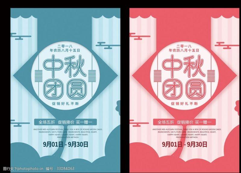 倍思亲中秋节吊旗