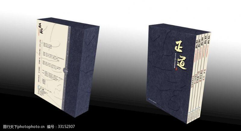 图书封面盒子效果图