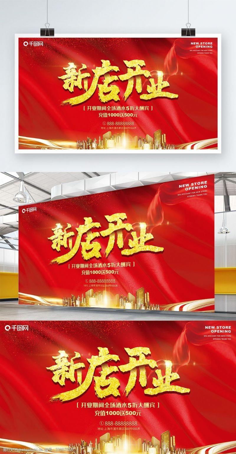 开张海报红色喜庆新店开业海报开张展板
