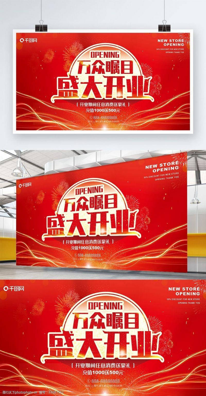开张海报红色喜庆新店盛大开业海报
