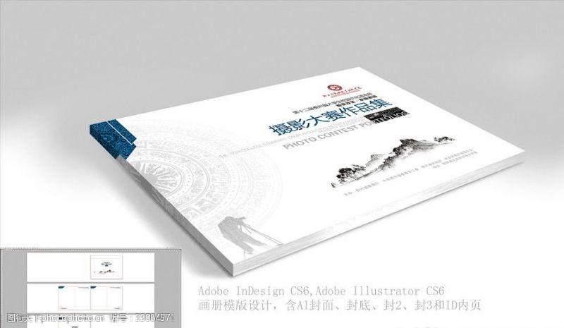 个性元素画册封面及内页设计