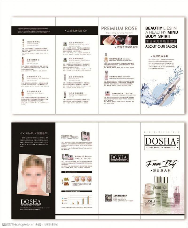 化妆品三折页美容折页美容三折页美容整