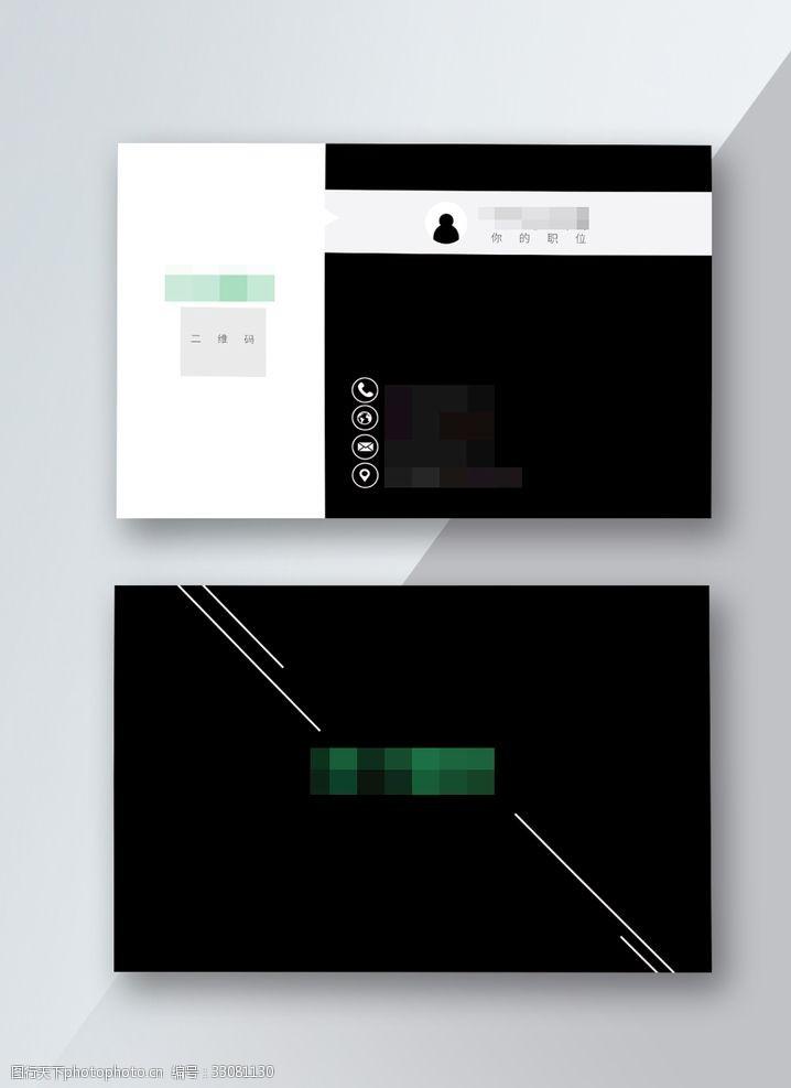 科技网络名片时尚名片