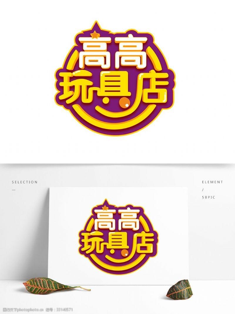 黄色字体玩具店字体设计字体