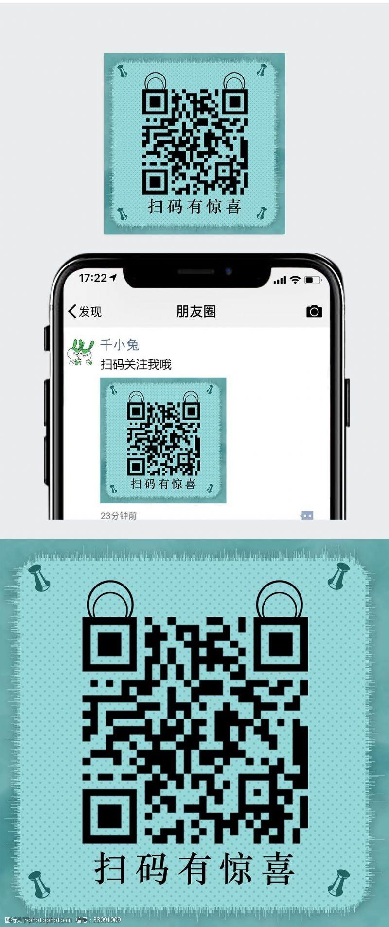 微信公众号用图创意二维码