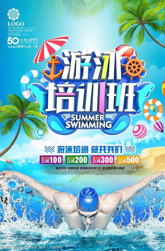 游泳培训班海报广告