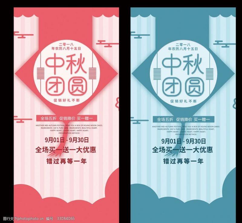 倍思亲中秋节广告