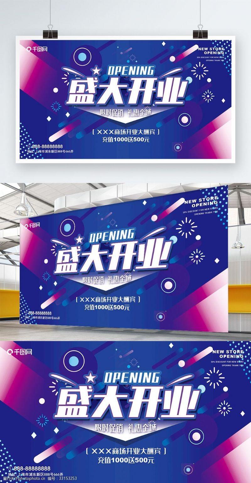 开张海报蓝色盛大开业海报新店开业展板广告
