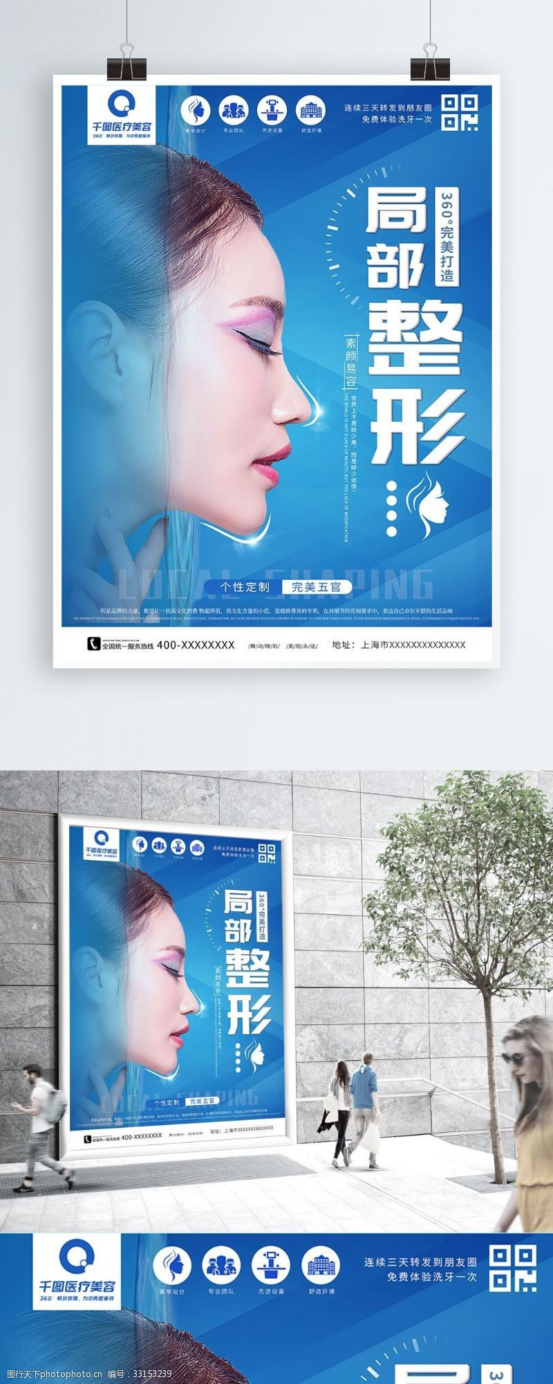 整容医院美容院整形整容宣传海报