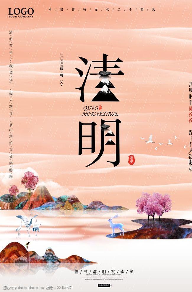 地产海报中国风元素