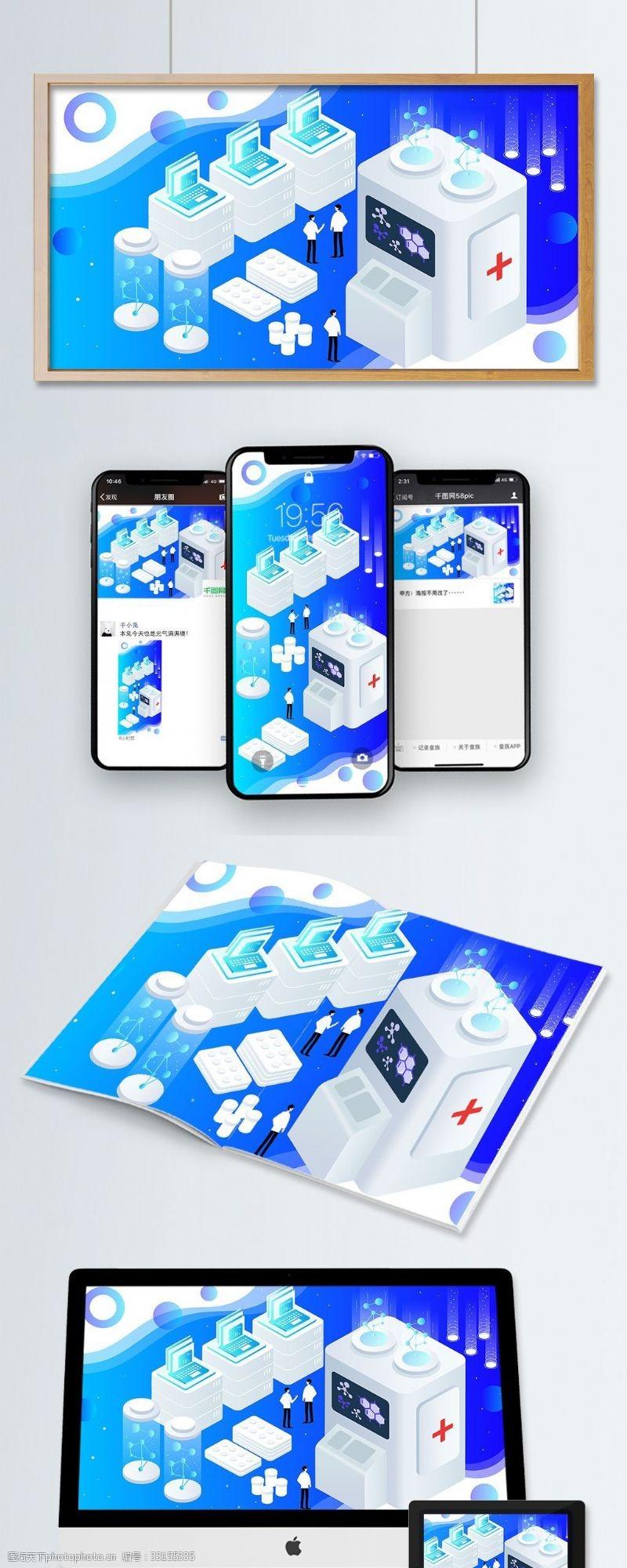 medical2.5D智能医疗科技插画设计