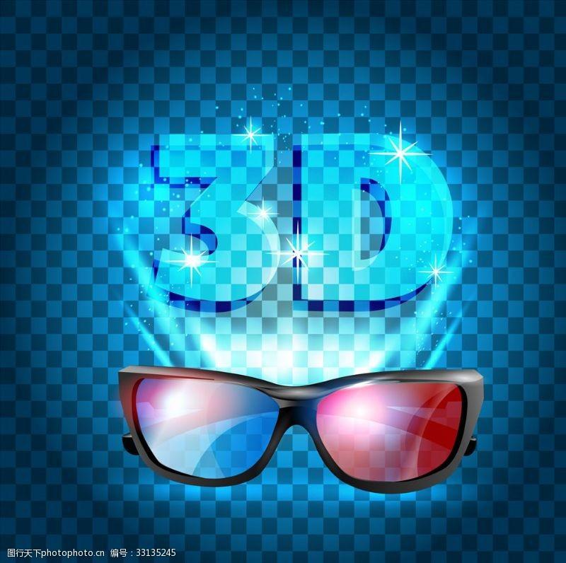 电影宣传广告3d电影