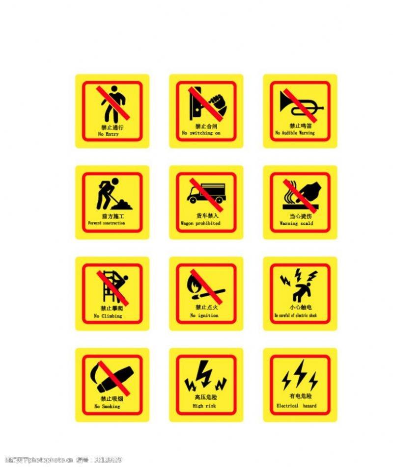 工地英文禁止标识标牌