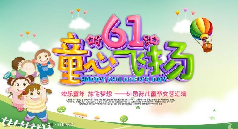 放心梦想六一儿童节