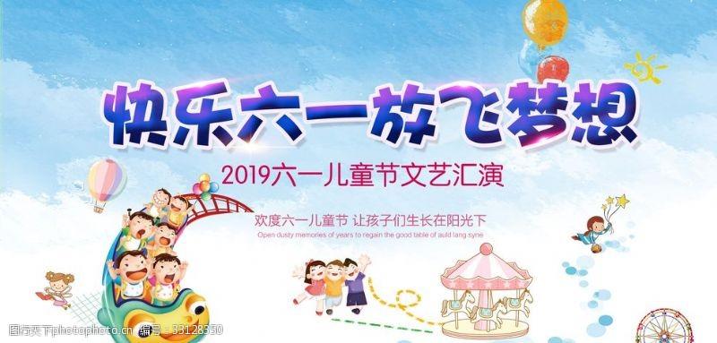 快乐起航六一儿童节文艺汇演演出节