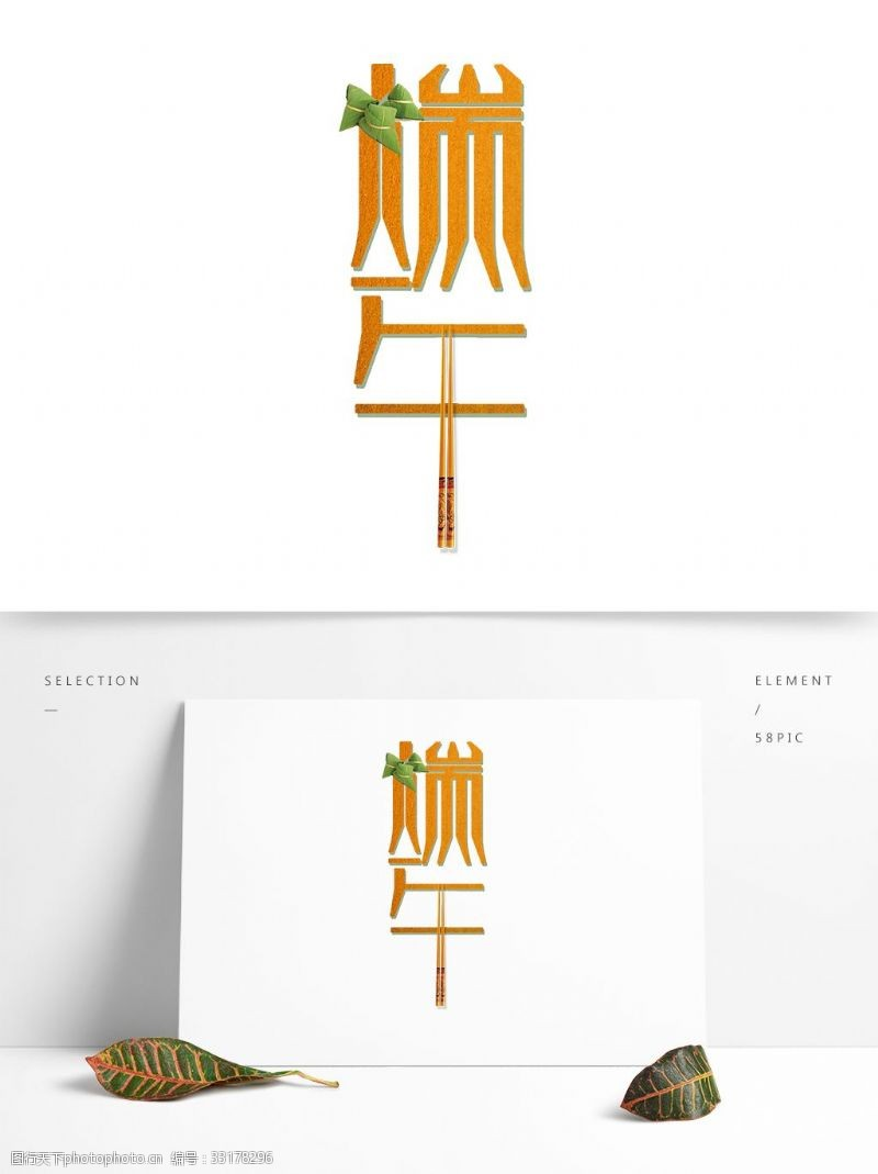 黄色字体端午节元素粽子设计图案
