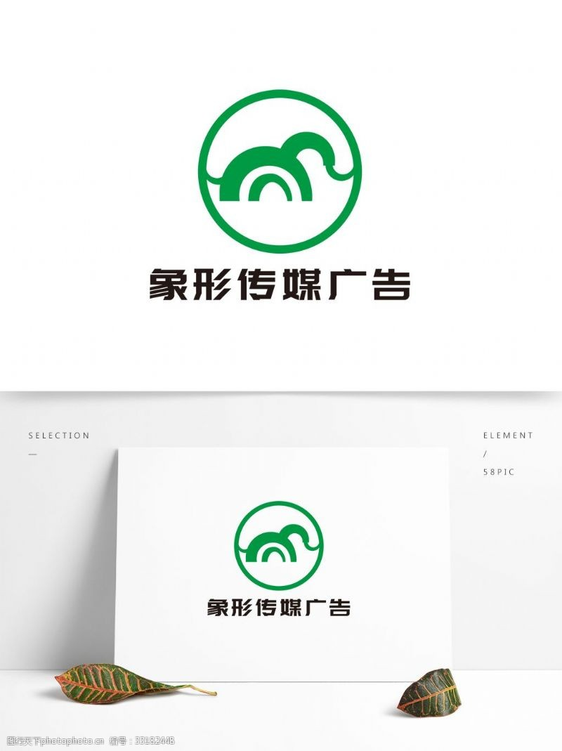 影视传媒广告简约大象传媒广告LOGO设计