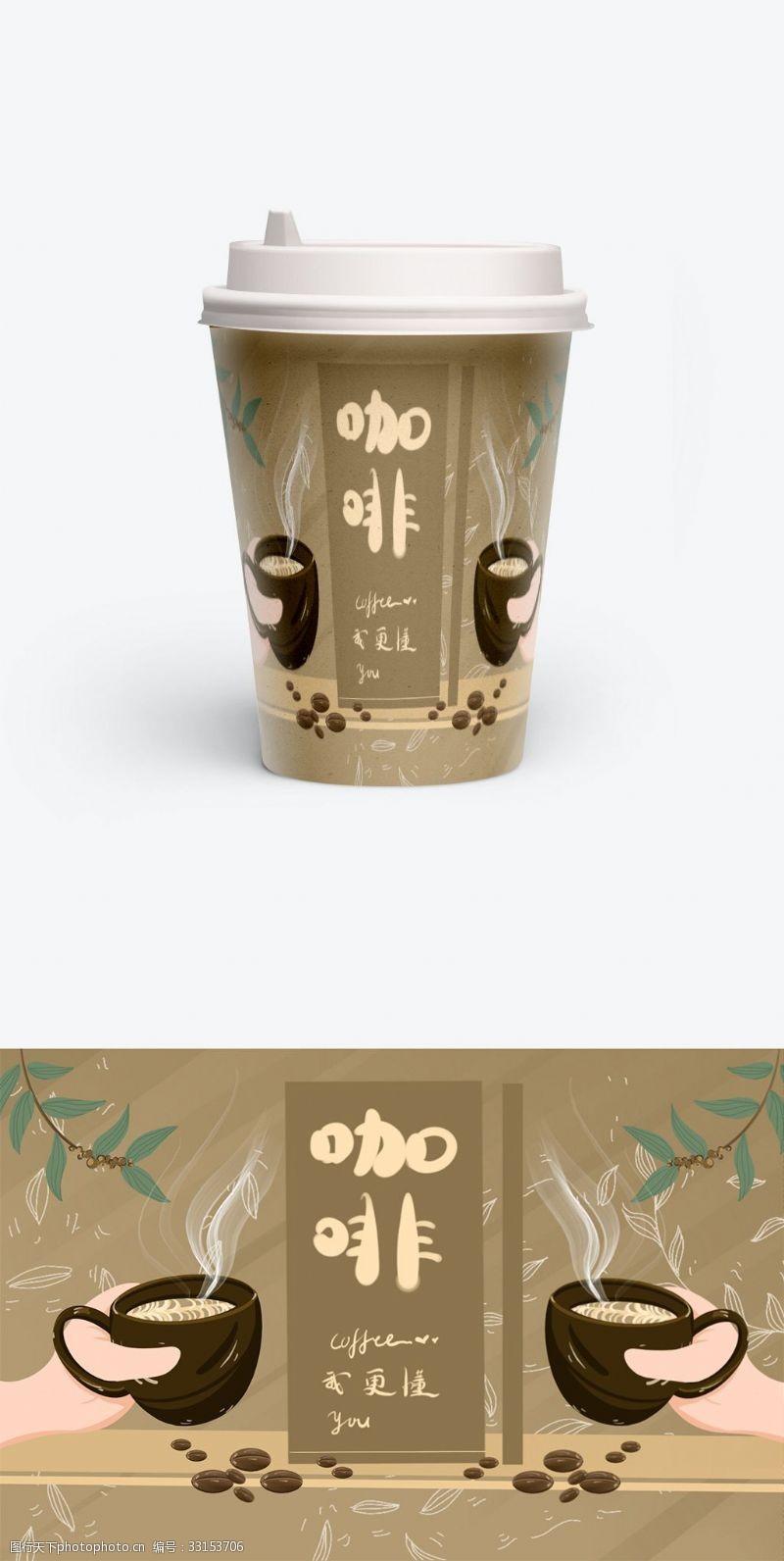 咖啡包装两只手握咖啡杯杯名咖啡我更懂你