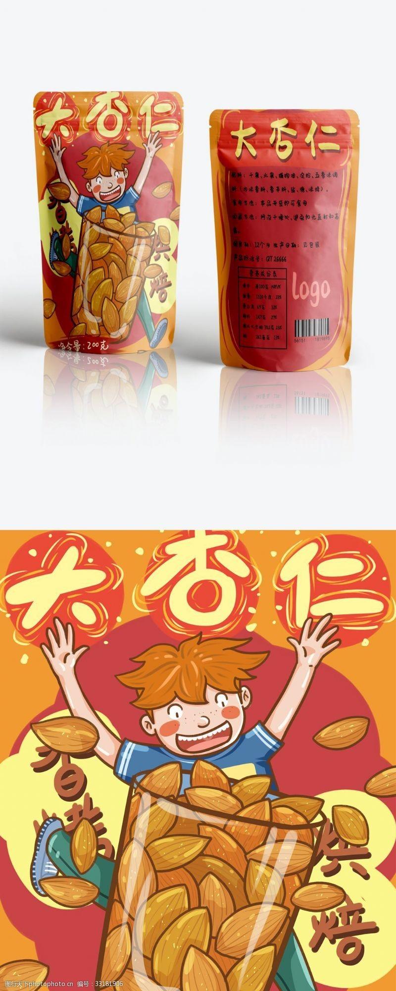 正反面零食包装坚果系列杏仁玻璃杯与男孩可爱卡通