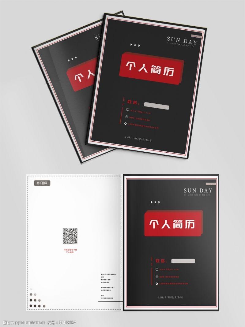 黑白红时尚简约个性个人简历封面