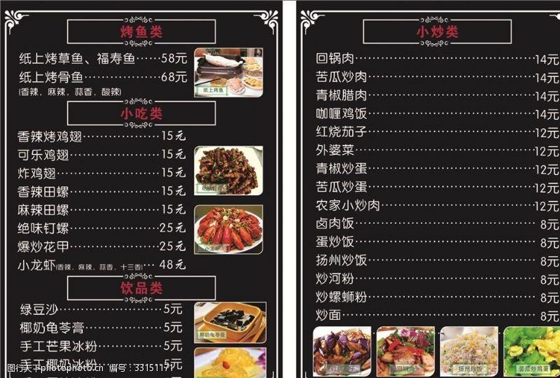 苦瓜炒蛋菜单