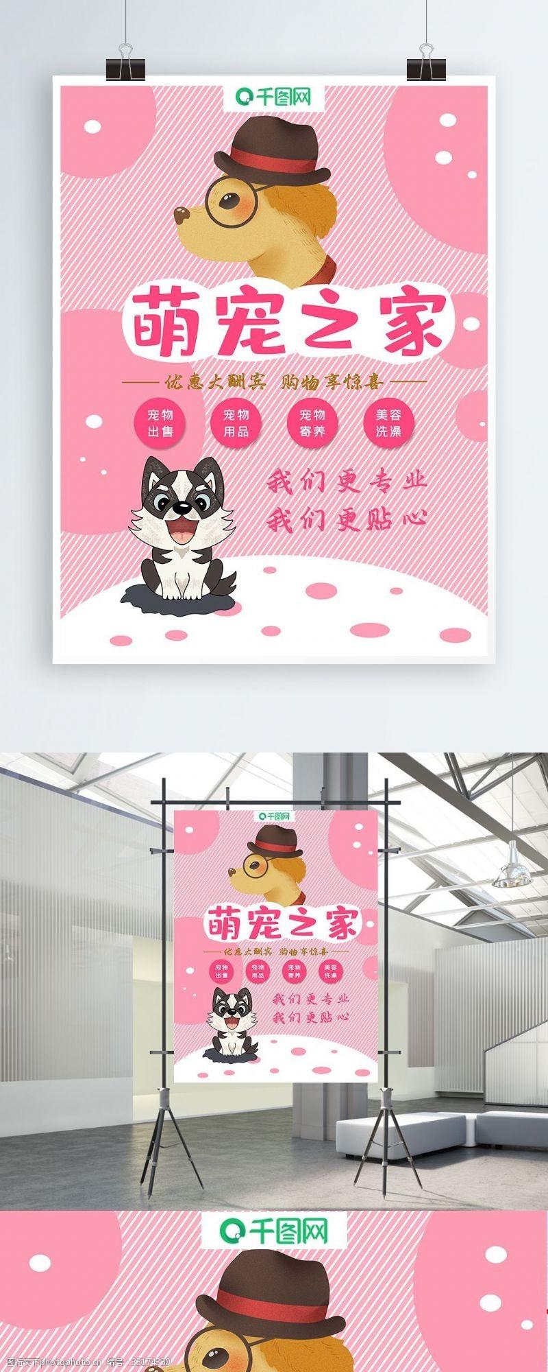 眼镜狗粉色可爱活泼宠物促销海报