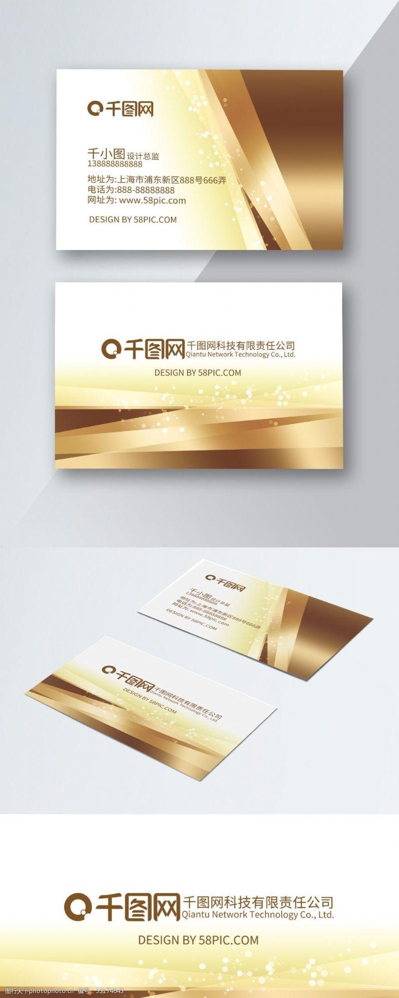 科技网络名片金色商业名片设计