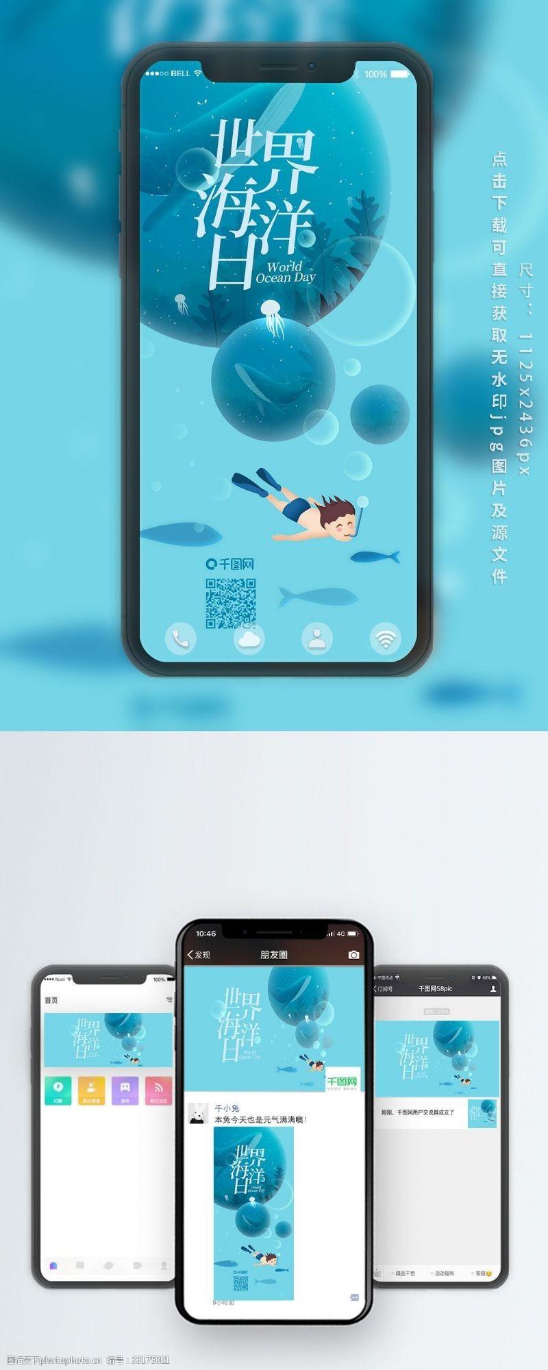 公众号用图深海潜水气泡世界海洋日创意插画手机海报