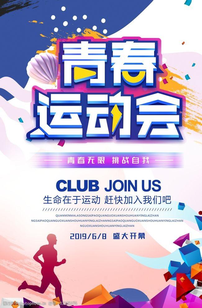 青春公益海报青春运动会