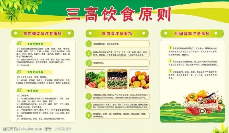三高饮食原则