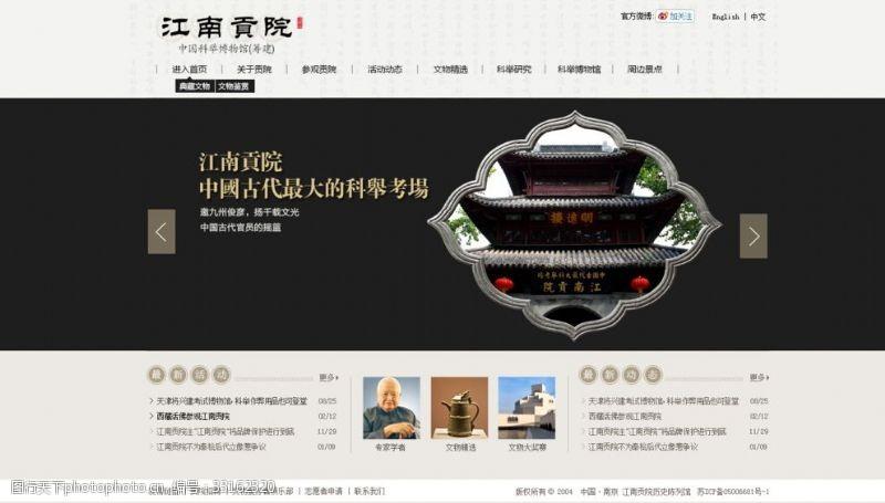 网页设计元素中国风网站首页