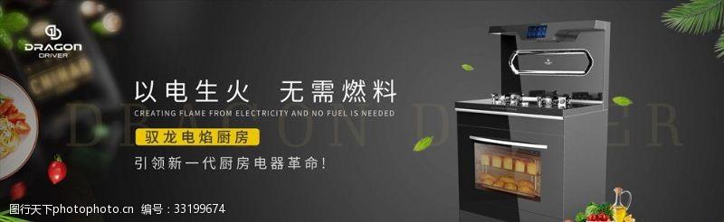厨房电器广告厨房电器