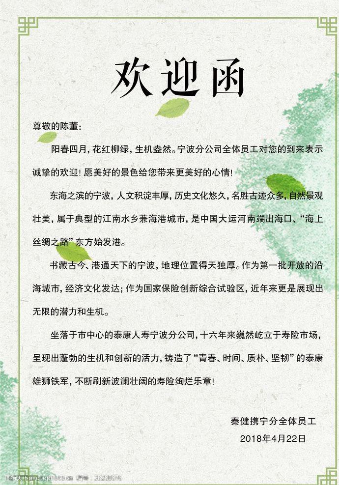 人寿海报欢迎函