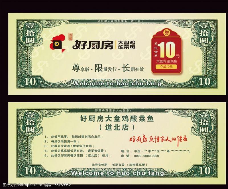 美元代金券正反面设计