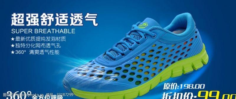 运动鞋主图运动鞋海报