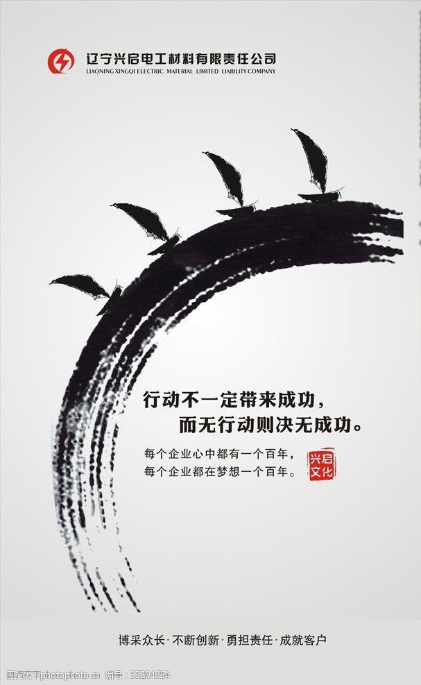 企业文化系列企业文化展板