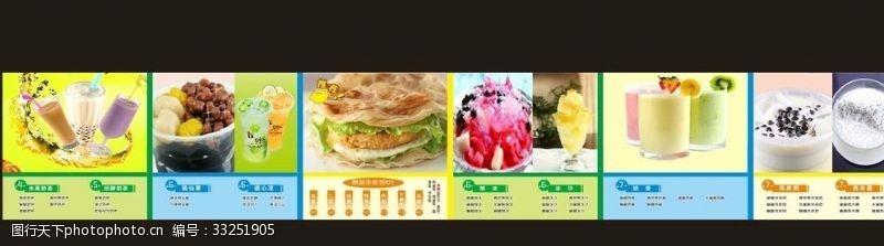 人寿海报奶茶广告