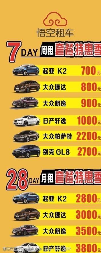 0月租悟空租车租车