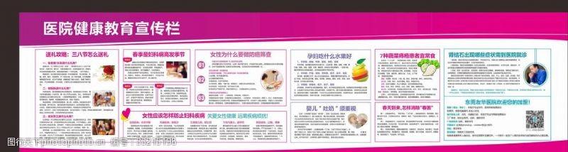关注女性健康38节宣传栏