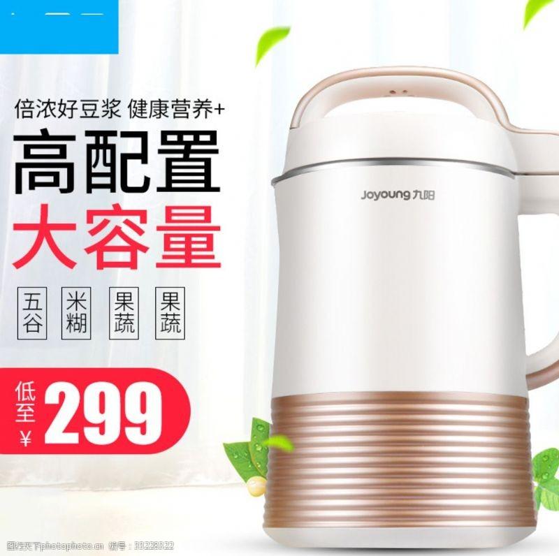 豆浆机广告豆浆机海报