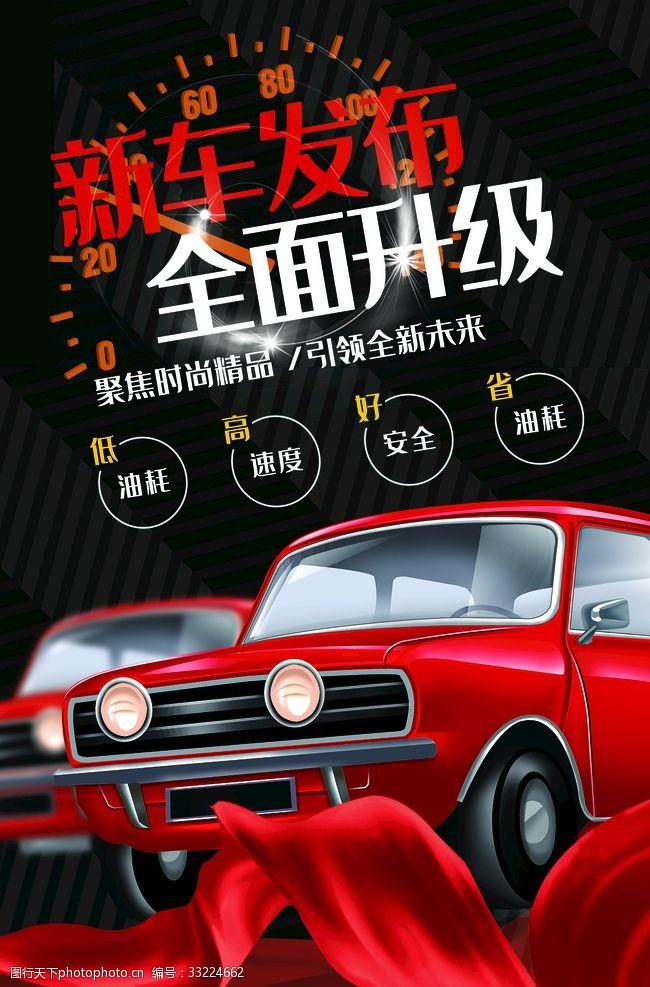 4s店广告新车发布