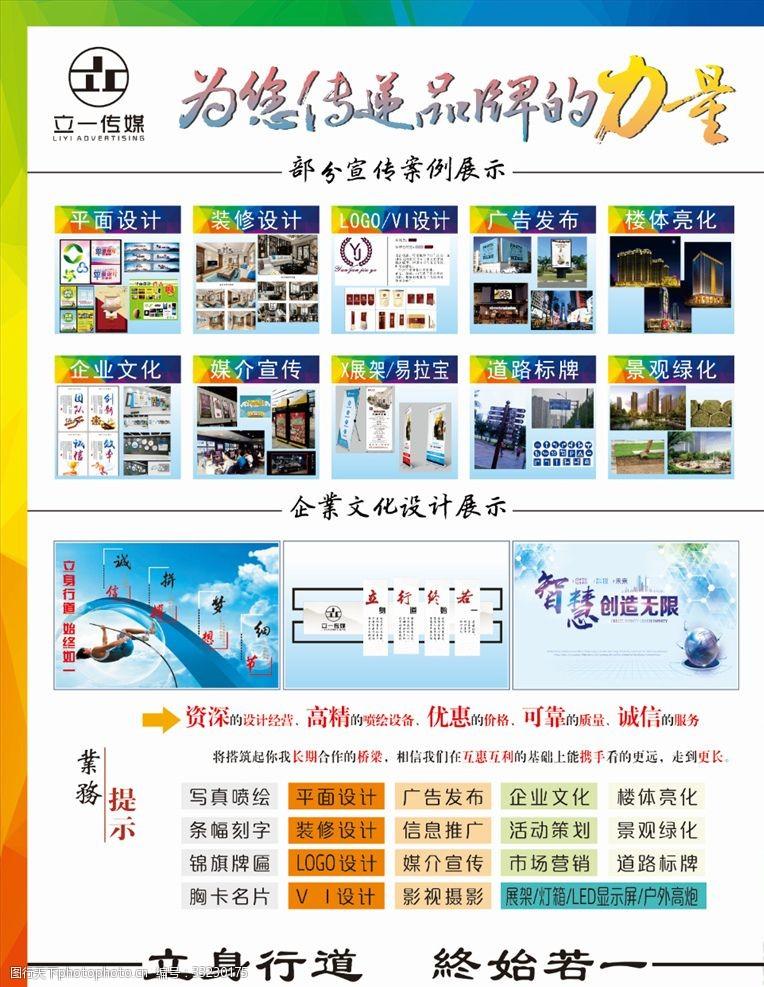 传媒海报广告传媒业务展示牌