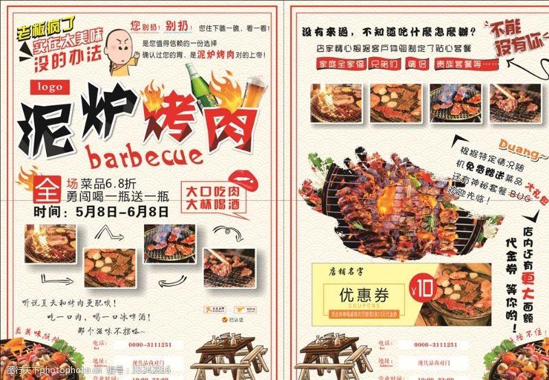 泥炉烤肉宣传单