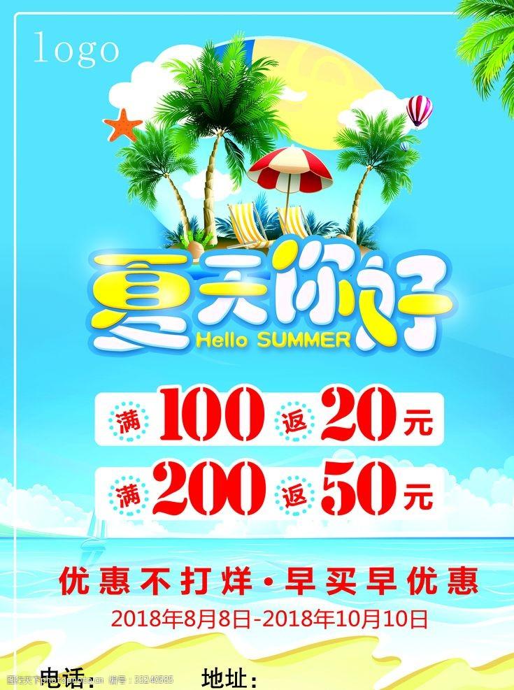 夏季海报海报设计清凉夏日