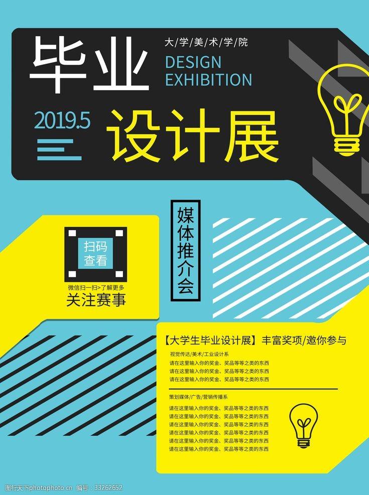 设计比赛2019毕业设计海报