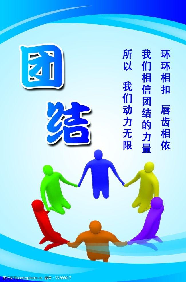 企业文化系列团结